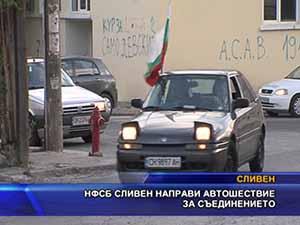 НФСБ - Сливен направи автошествие за Съединението