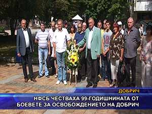 НФСБ честваха 99-годишнината от боевете за освобождението на Добрич