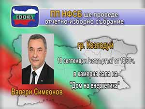 Отчетно-изборно събрание в Козлодуй