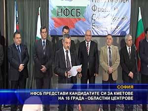 НФСБ представи кандидатите си за кметове на 16 областни центрове