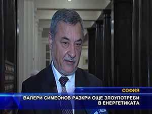 Валери Симеонов разкри още злоупотреби в Енергетиката