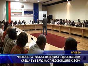 Членове на НФСБ се включиха в дискусионна среща във връзка с предстоящите избори