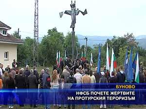 НФСБ почете жертвите на протурския тероризъм