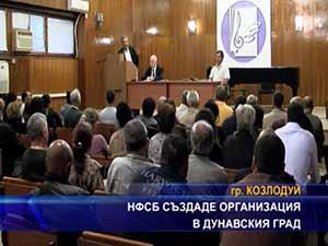 НФСБ създаде организация в дунавския град