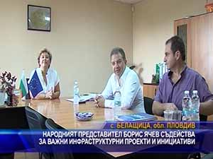 Борис Ячев съдейства за важни инфраструктурни проекти