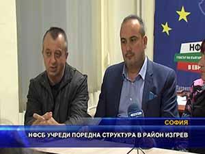 НФСБ учреди поредна структура в район Изгрев