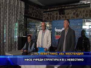 НФСБ учреди структура в с. Невестино