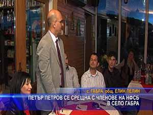 Петър Петров се срещна с членове на НФСБ в село Габра