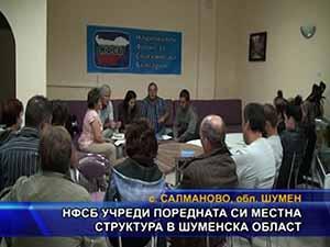 НФСБ учреди поредната си местна структура в Шуменска област