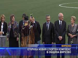 Откриха новия спортен комплекс в община Мирково