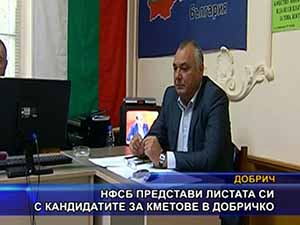 НФСБ представи листата си с кандидатите за кметове в Добричко