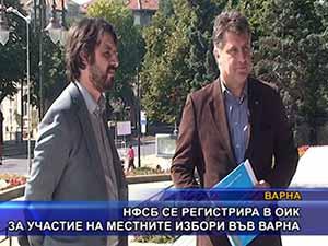 НФСБ се регистрира в ОИК за участие на местните избори във Варна