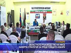 Ръководство на НФСБ начерта стратегия за предстоящите избори