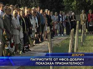 Патриотите от НФСБ - Добрич показаха признателност