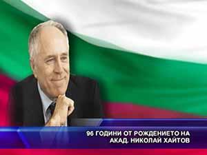 96 години от рождението на акад. Николай Хайтов