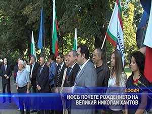 НФСБ почете рождението на великия Николай Хайтов