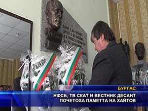 """НФСБ, ТВ СКАТ и вестник """"Десант"""" почетоха паметта на Хайтов"""