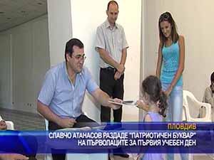 """Славчо Атанасов раздаде """"Патриотичен буквар"""" на първолаците за първия учебен ден"""