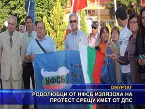 Родолюбци от НФСБ излязоха на протест срещу кмет от ДПС