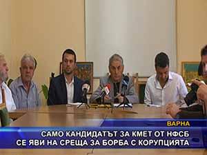 Само кандидатът за кмет от НФСБ се яви на среща за борба с корупцията