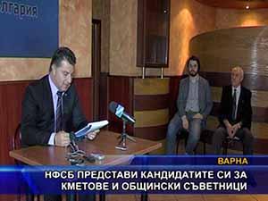 НФСБ представи кандидатите си за кметове и общински съветници