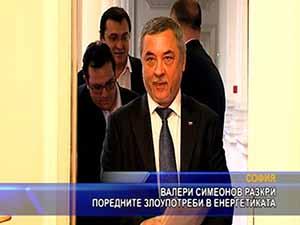 Валери Симеонов разкри поредните злоупотреби в енергетиката