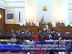 Парламентът прие предложение на ПФ за борба срещу домашното насилие