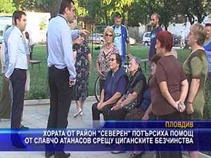 """Хората от район """"Северен"""" потърсиха помощ от Славчо Атанасов срещу циганските безчинства"""