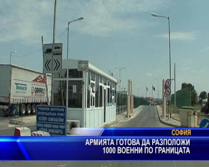 Армията готова да разположи 1 000 военни по границата