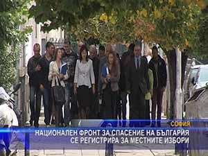 НФСБ се регистрира за местните избори
