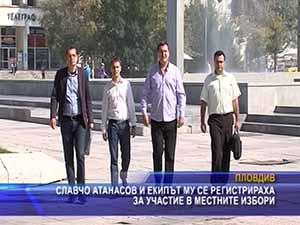 Славчо Атанасов и екипът му се регистрираха за участие в местните избори
