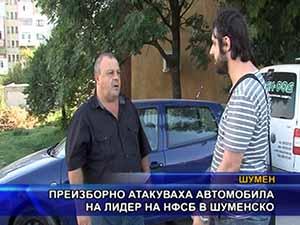 Преизборно атакуваха автомобила на лидер на НФСБ в Шуменско