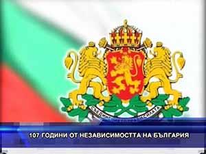 107 години от Независимостта на България