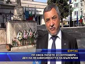 НФСБ почете 22 септември - Ден на независимостта на България
