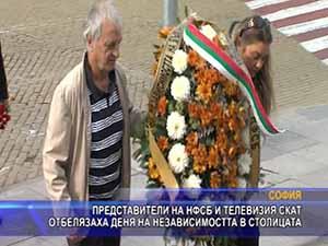 НФСБ и ТВ СКАТ отбелязаха Деня на независимостта в столицата