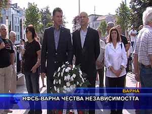 НФСБ - Варна чества Независимостта