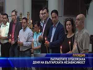 Патриотите отбелязаха Деня на българската независимост