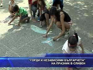 """""""Горди и независими българчета"""" на празник в Сливен"""