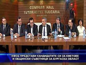НФСБ представи кандидатите си за кметове и общински съветници за Бургаска област