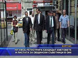 НФСБ регистрира кандидат - кметовете и листата за общ. съветници в ОИК