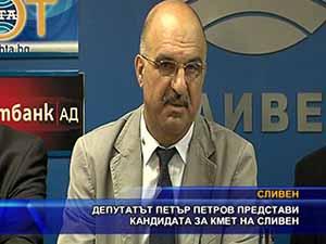 Депутатът Петър Петров представи кандидата за кмет на Сливен