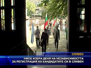 НФСБ регистрира кандидатите си в Сливен