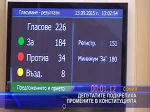 Депутатите подкрепиха промените в конституцията