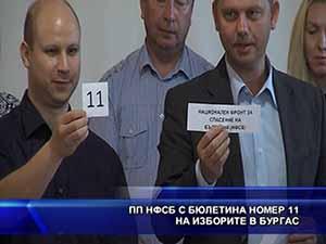 НФСБ с бюлетина № 11 на изборите в Бургас