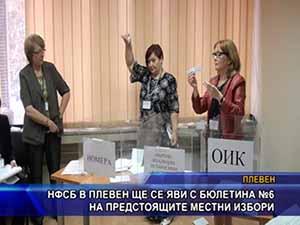 НФСБ в Плевен ще се яви с бюлетина № 6 на местните избори