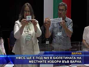 НФСБ ще е под № 9 в бюлетината на местните избори във Варна