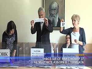 НФСБ в София ще се яви с бюлетина № 37