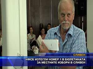 НФСБ изтегли номер 1 в бюлетината за местните избори в Сливен