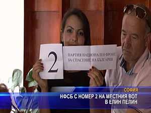 НФСБ с номер 2 на местния вот в Елин Пелин
