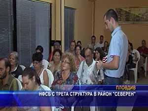 """НФСБ с трета структура в район """"Северен"""""""